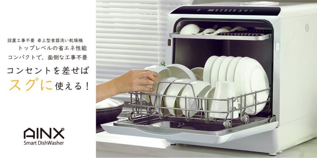 AINXの食洗器